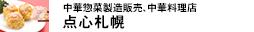 中華惣菜製造販売、中華料理店の点心札幌